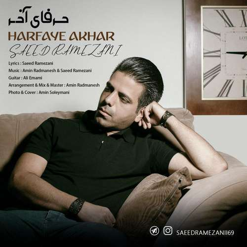 Saeed Ramezani – Harfaye Akhar