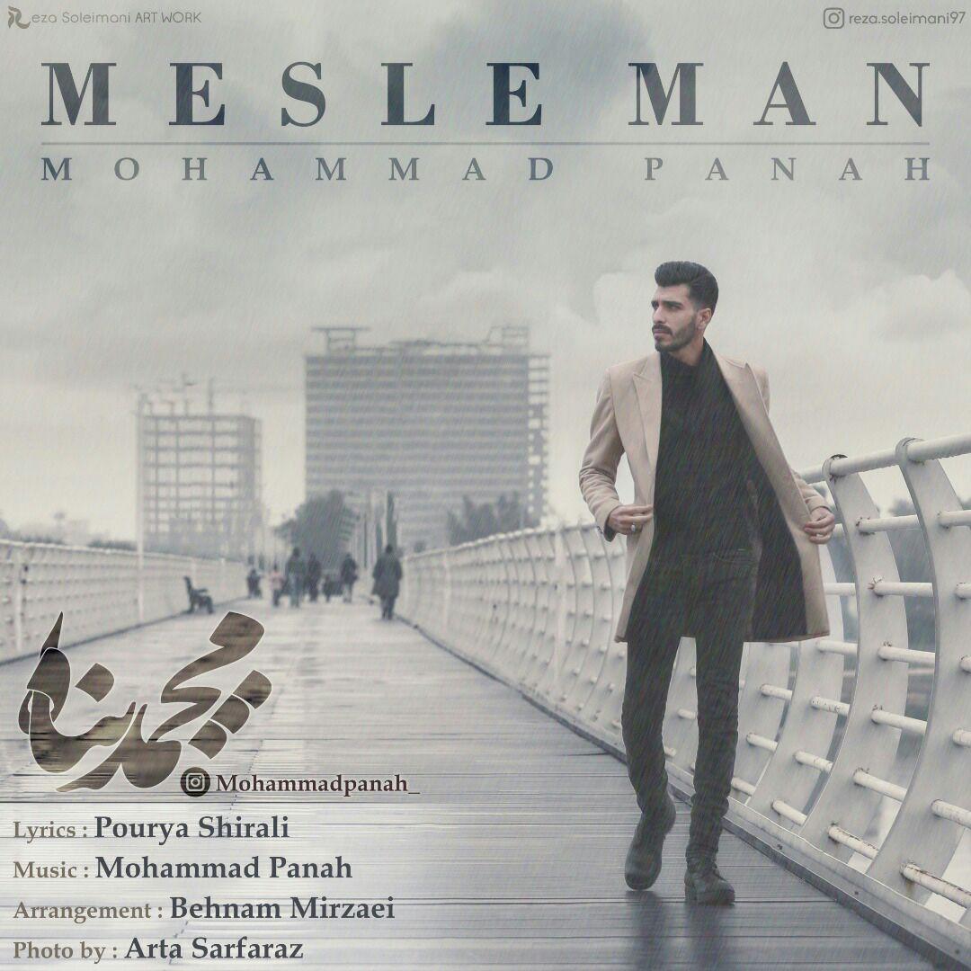 Mohammad Panah – Mesle Man
