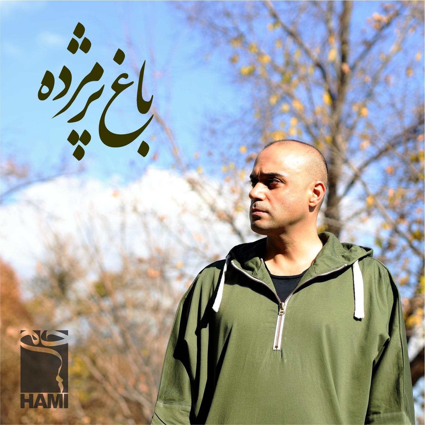 Hami – Baghe Pazhmordeh