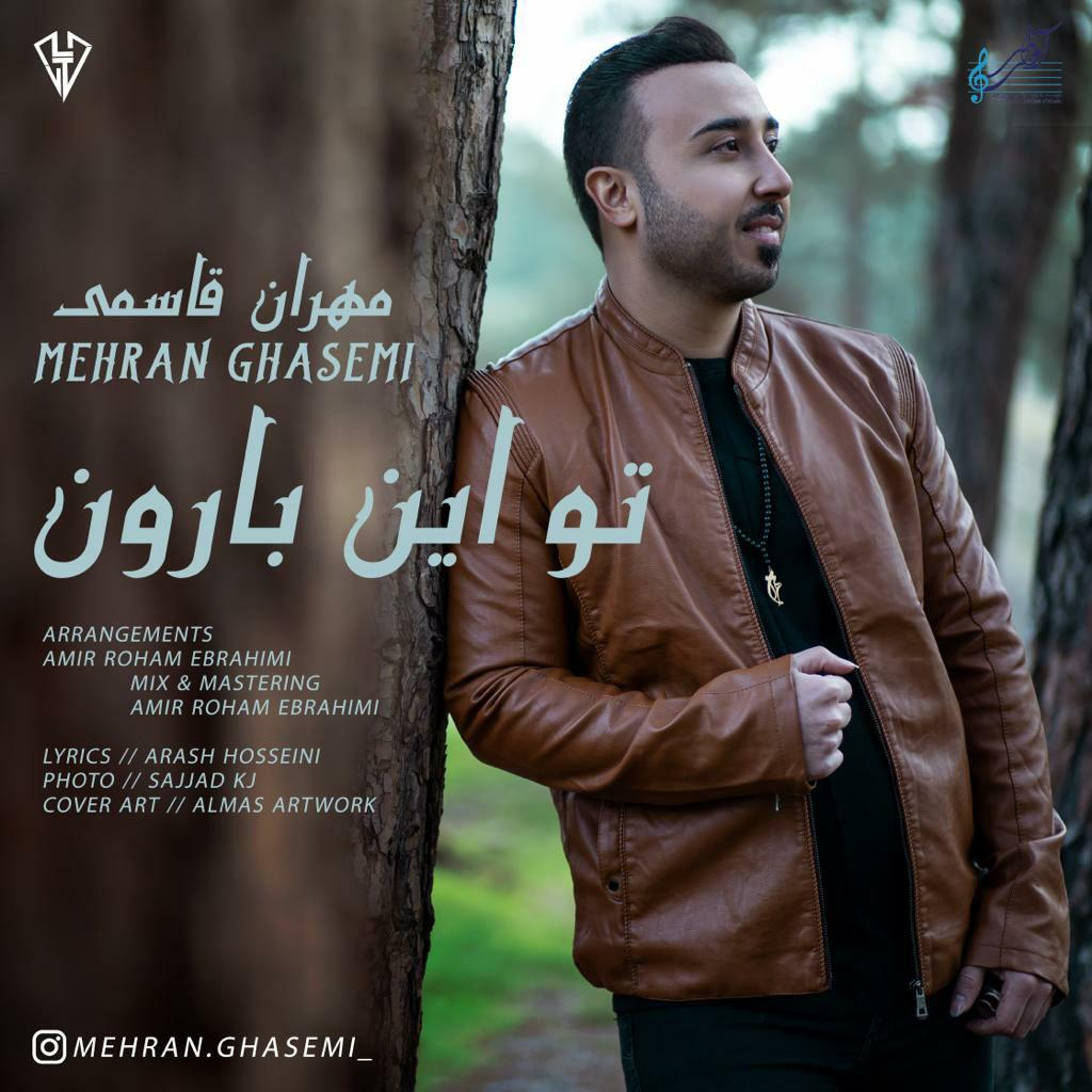 Mehran Ghasemi – Too In Baroon