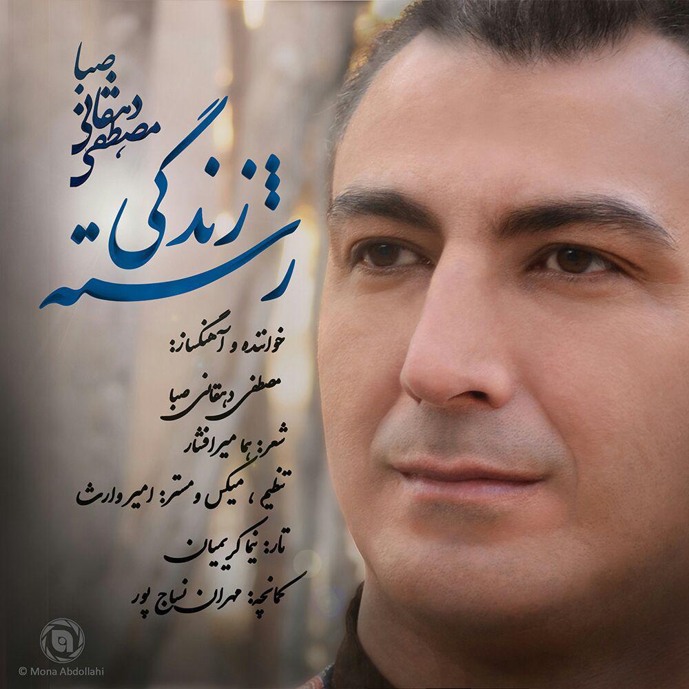 Mostafa Dehghani Saba – Reshteye Zendegi
