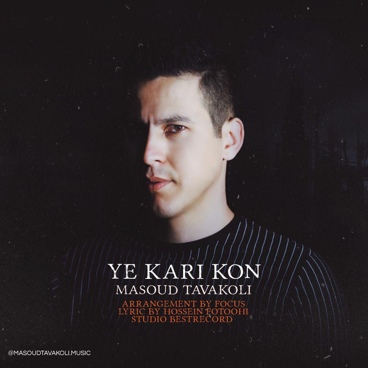 Masoud Tavakoli – Ye Kari Kon