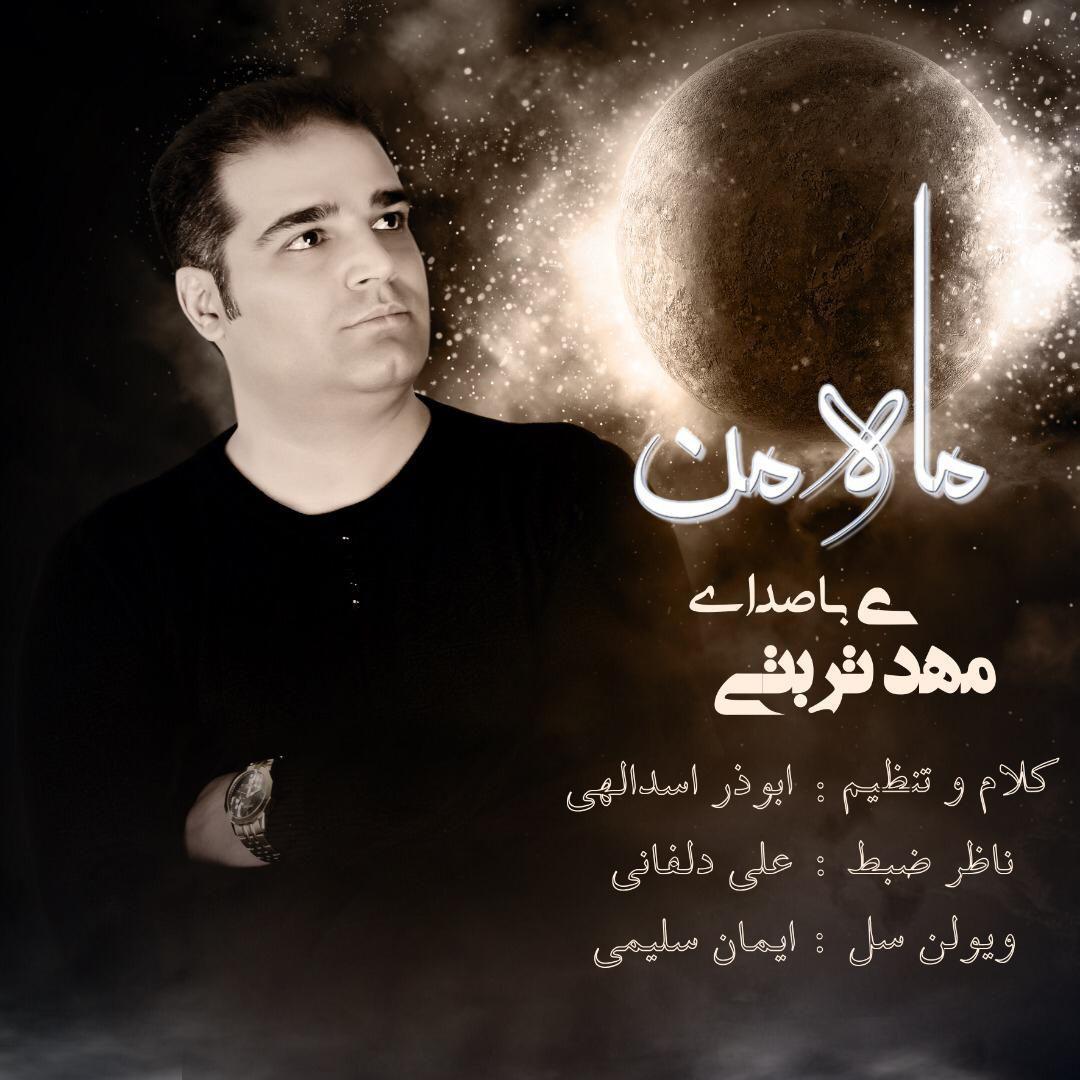 Mehdi Torbati – Mahe Man