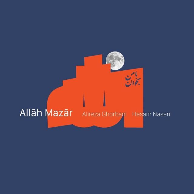 Alireza Ghorbani – Allah Mazar