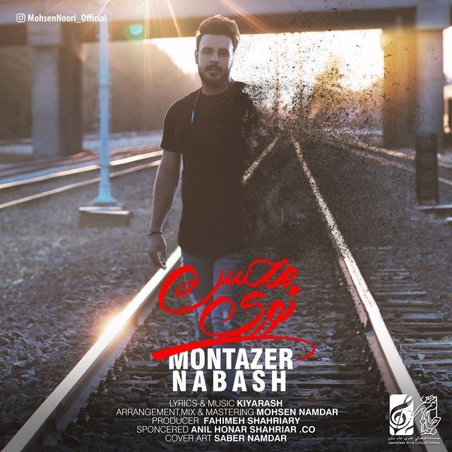 Mohsen Noori – Montazer Nabash