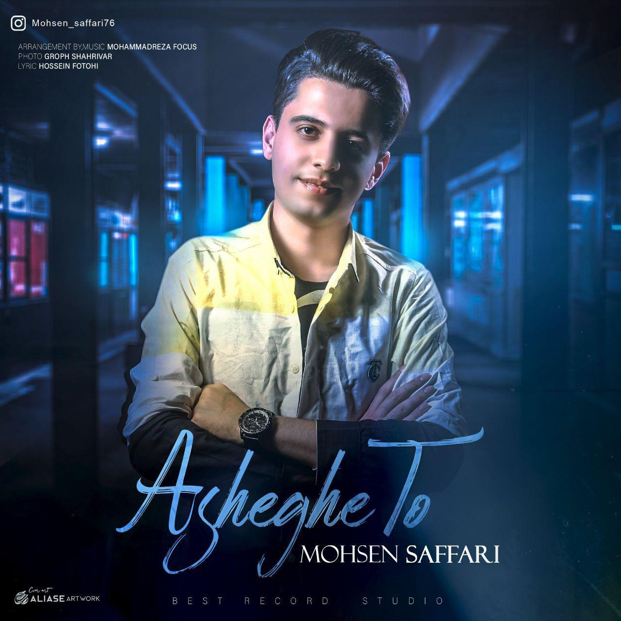 Mohsen Saffari – Asheghe To