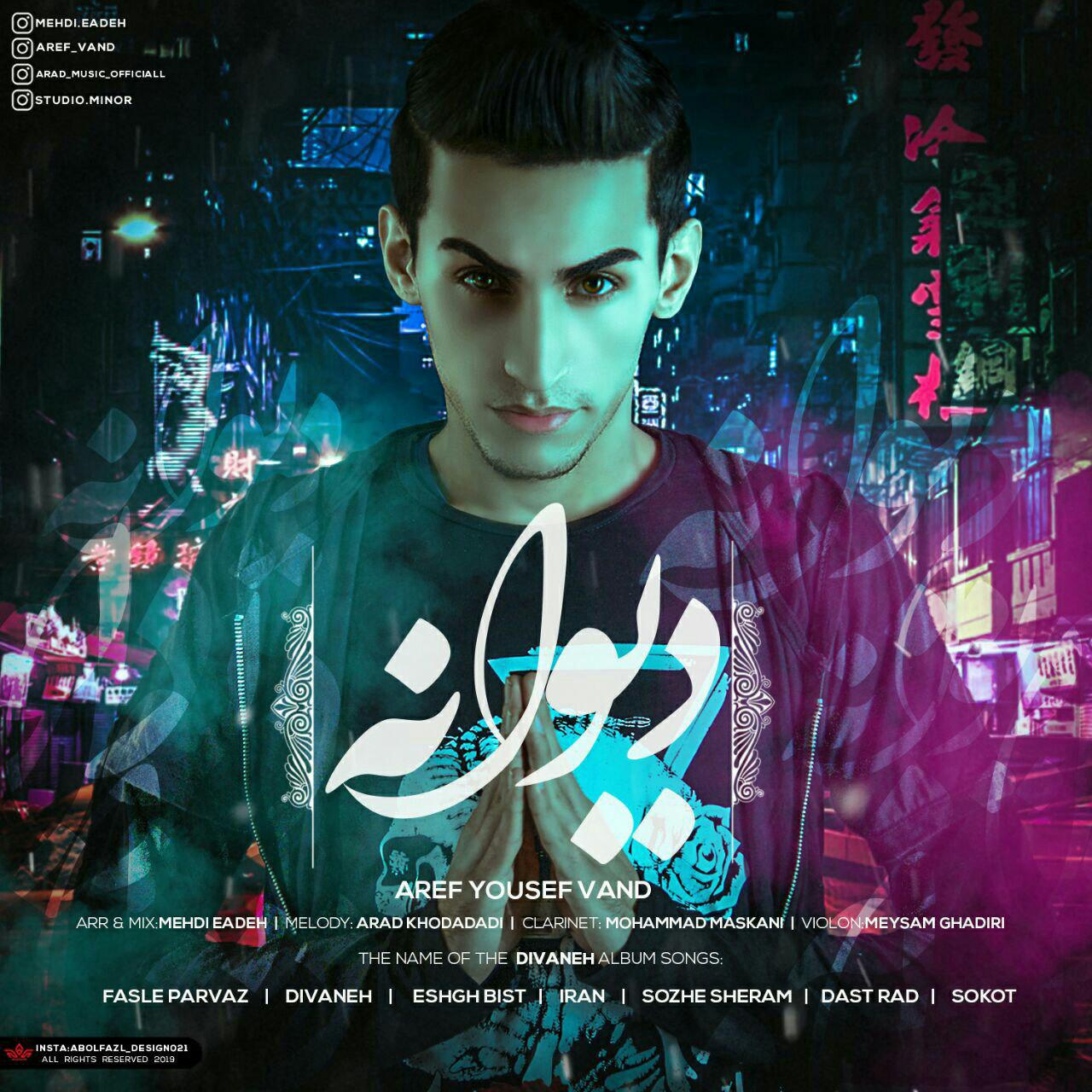 Aref Yousefvand – Divane