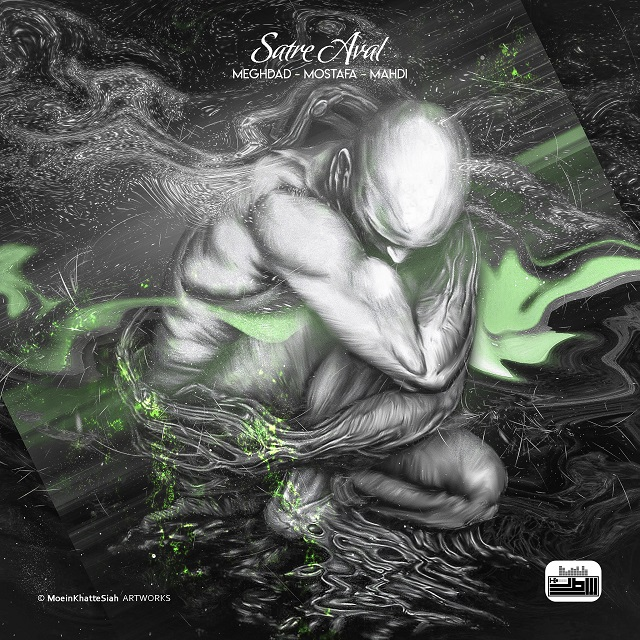 Various Artists – Satre Aval