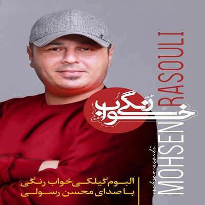 Mohsen Rasouli – Khabe Rangi