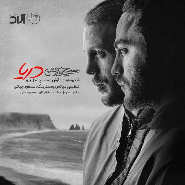 Masih & Arash – Darya