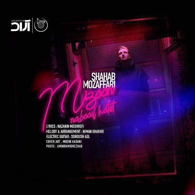 Shahab Mozaffari – Mizoon Nabood Halet