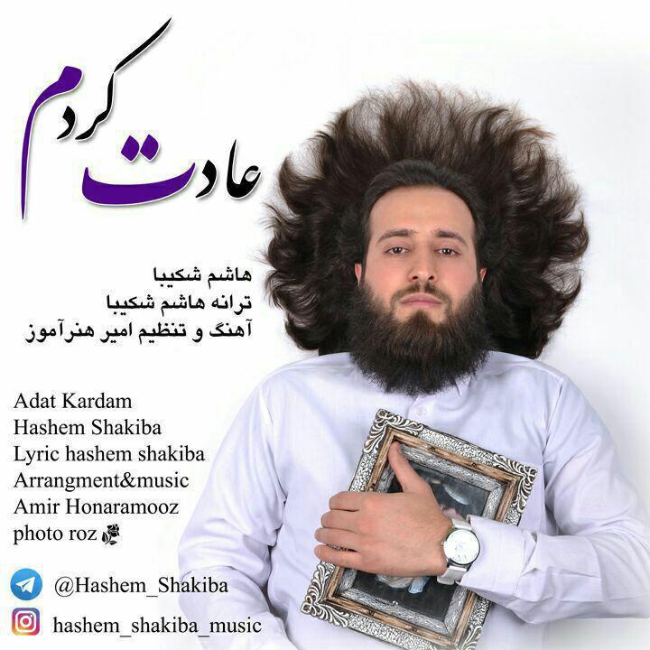 Hashem Shakiba – Adat kardam