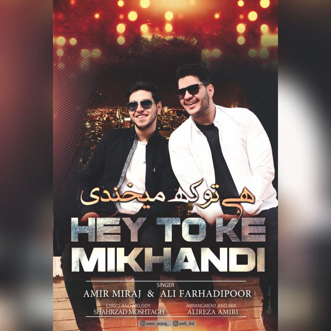 Amir Miraj & Ali Farhadipoor – Hey To Ke Mikhandi