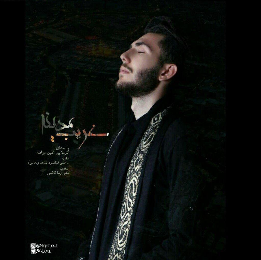 Amin Moradi – Gharib Madine