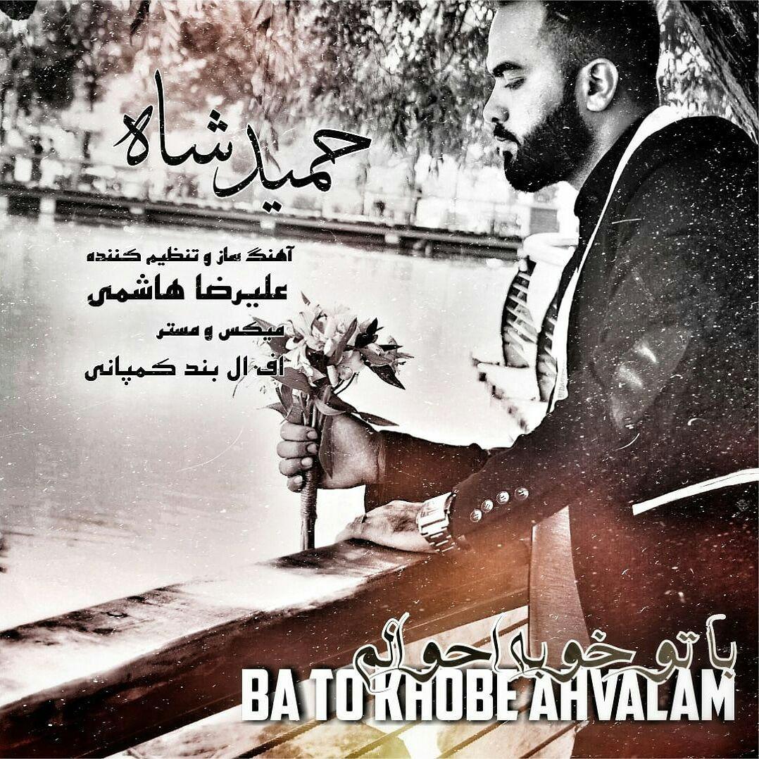 Hamid Shah – Ba To Khobe Ahvalam