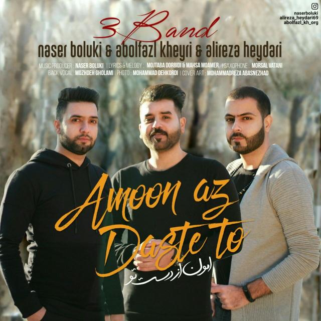 3band – Amoon Az Daste To