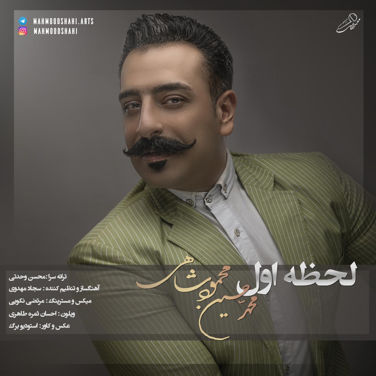 Mahmoodshahi – Lahze Aval