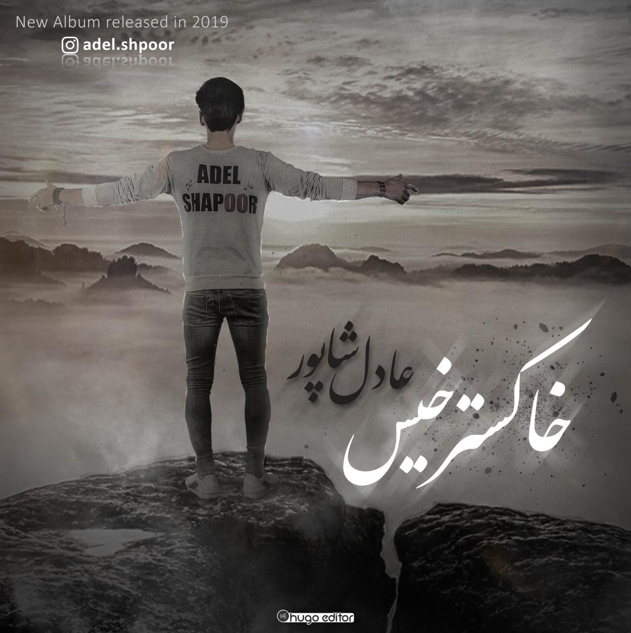 Adel Shapoor – Khakstar Khis