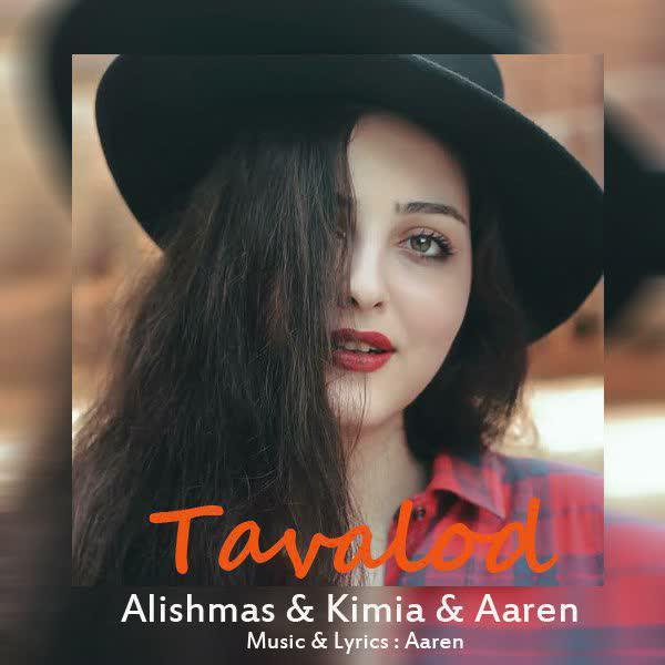 Alishmas – Tavalod (Ft Kimia & Aaren)