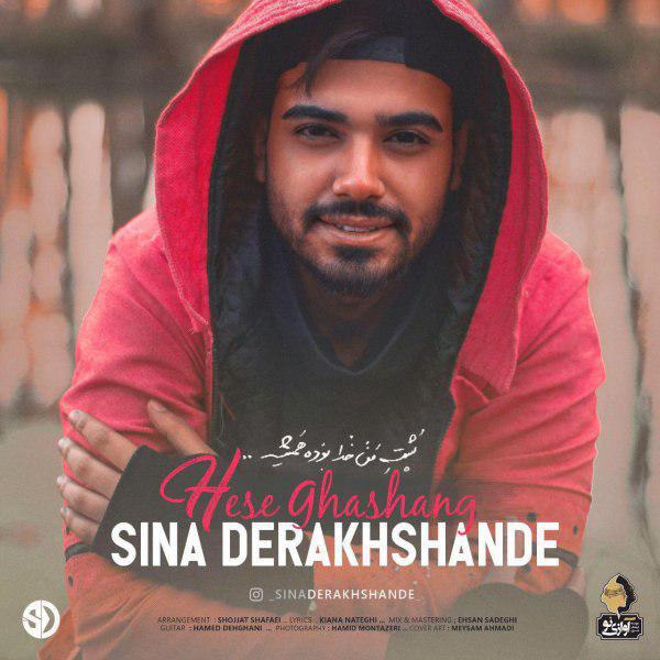 Sina Derakhshande – Hese Ghashang
