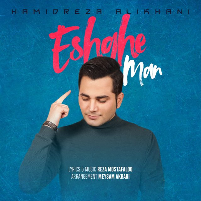 Hamidreza Alikhani – Eshghe Man