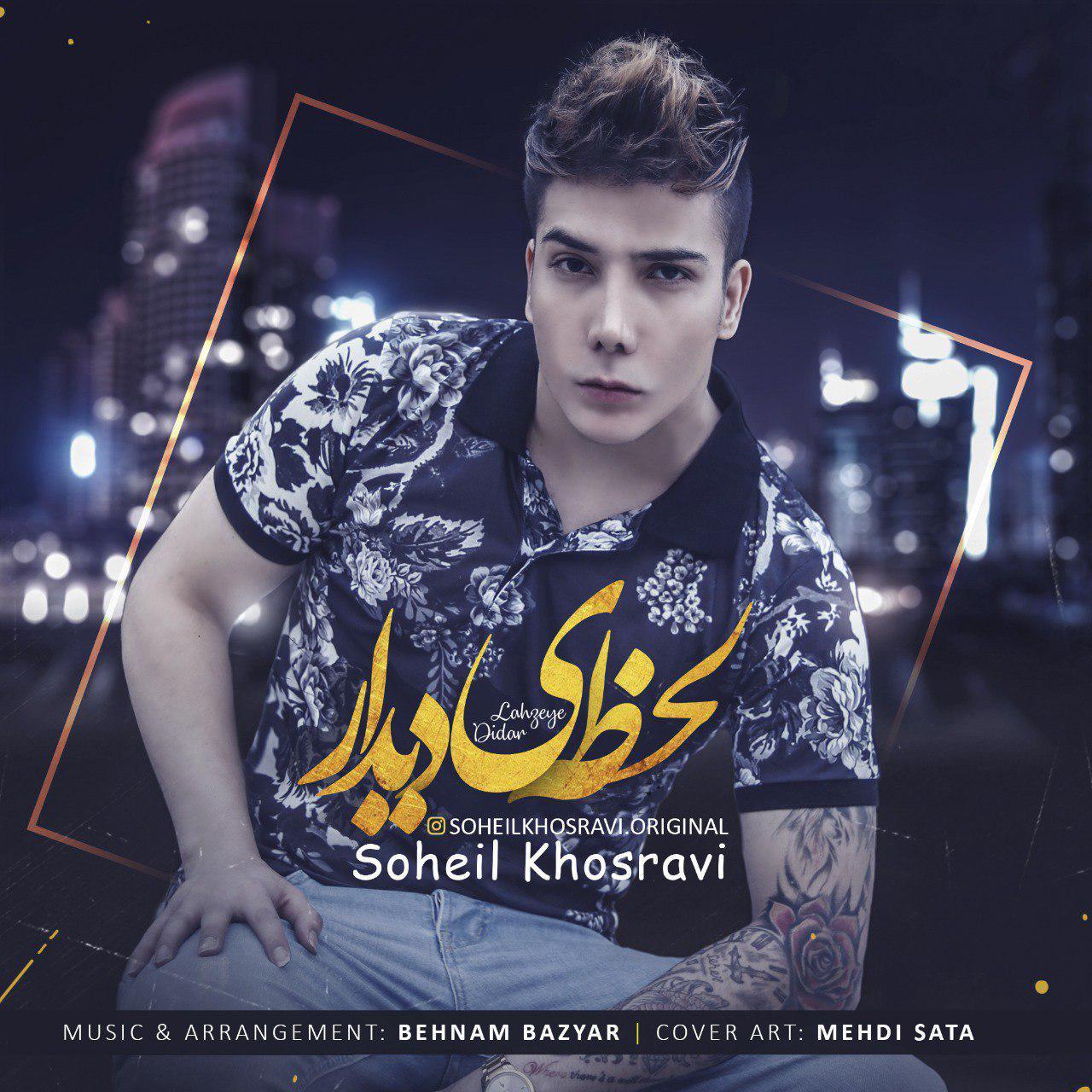 Soheil Khosravi – Lahzeye Didar
