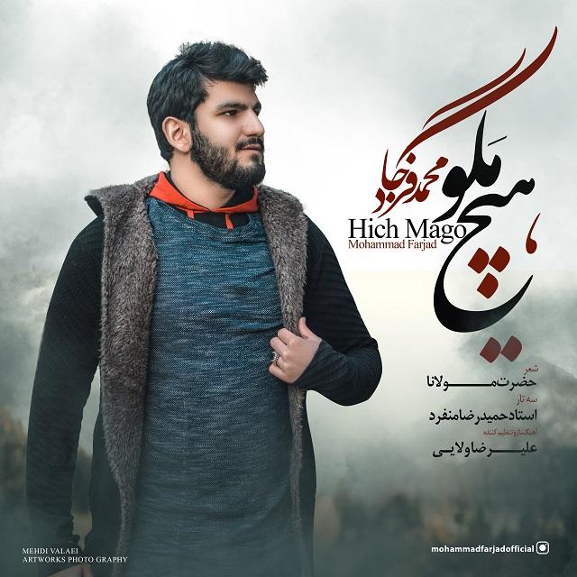 Mohammad Farjad – Hich Mago