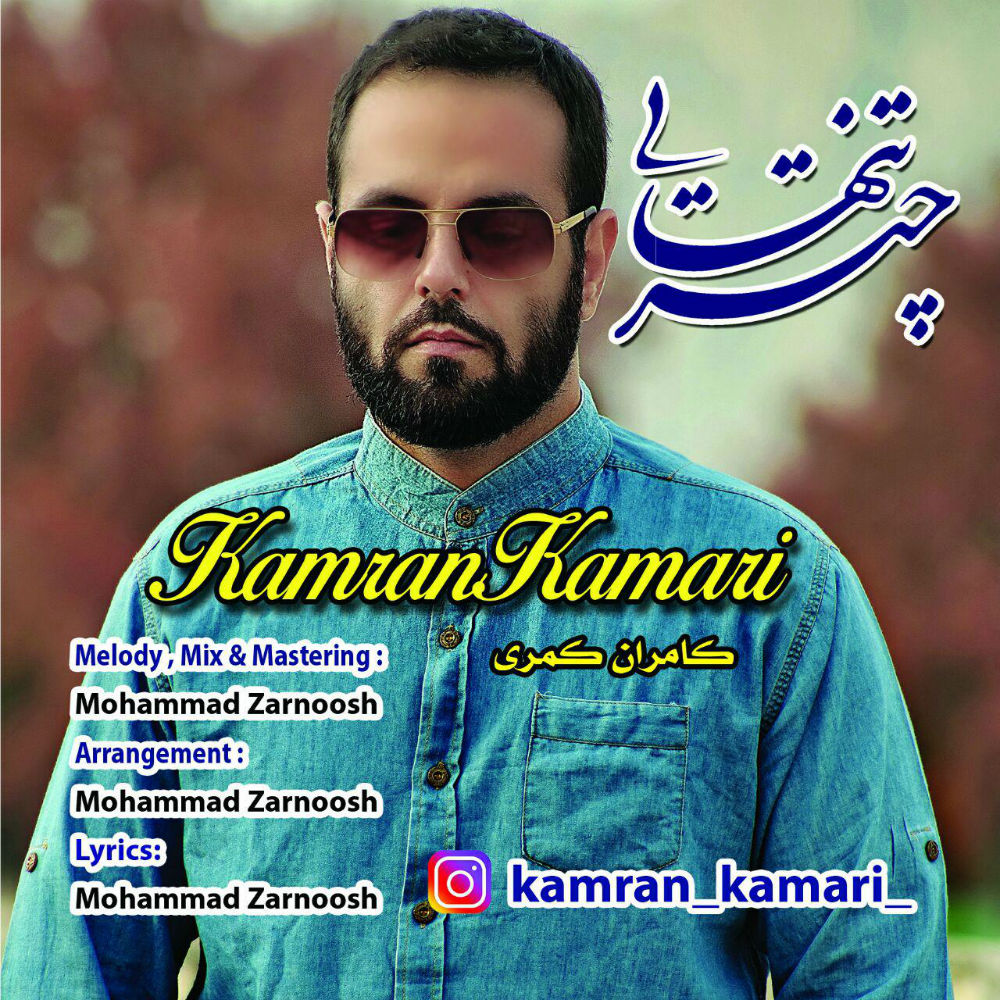 Kamran Kamari – Chatre Tanhaei