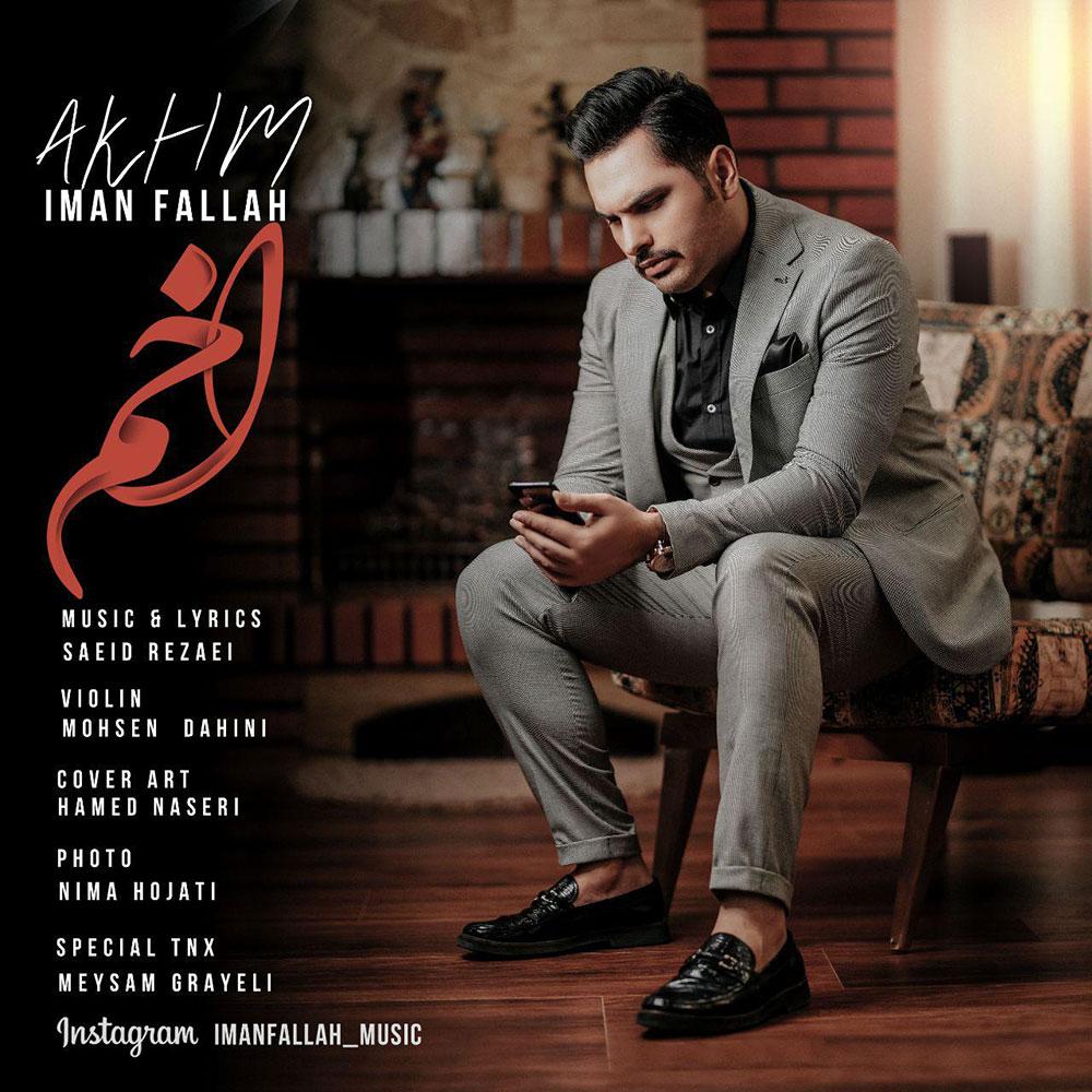 Iman Fallah – Akhm