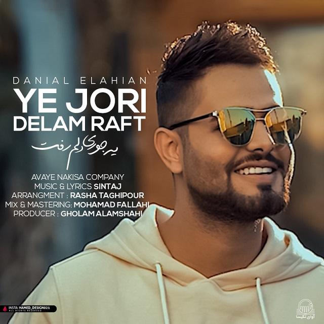Danial Elahian- Ye Jori Delam Raft