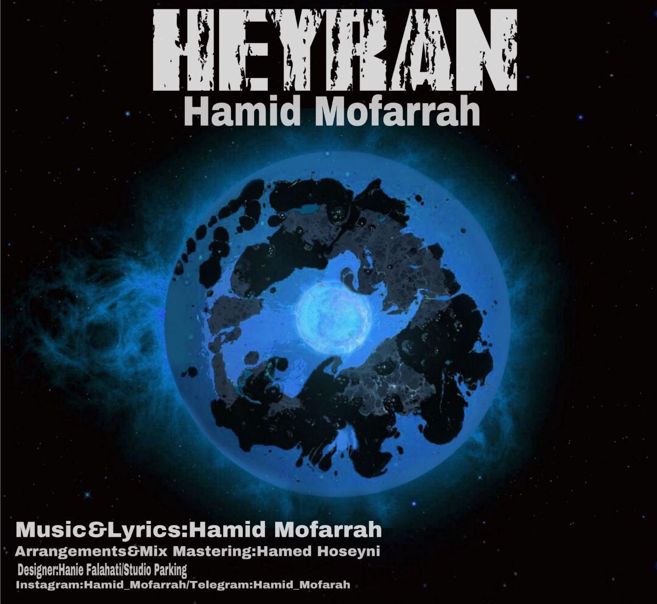 Hamid Mofarrah – Heyran