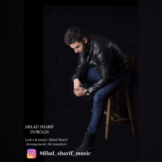 """دانلود آهنگ جديد """" میلاد شریف """" به نام دروغ"""