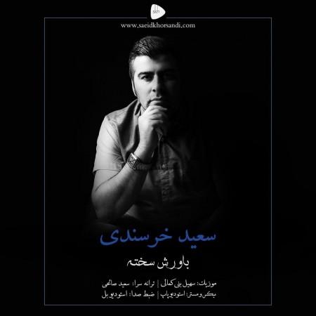 Saeid Khorsandi – Bavaresh Sakhteh