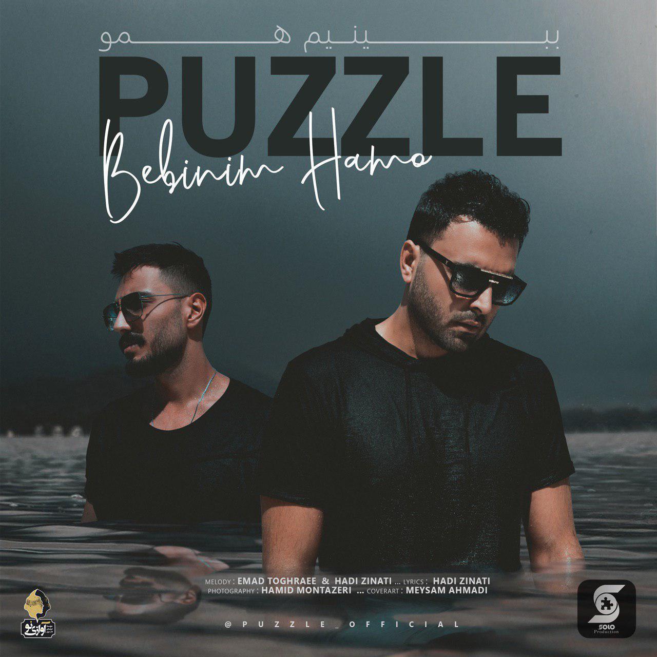 Puzzle – Bebinim Hamo