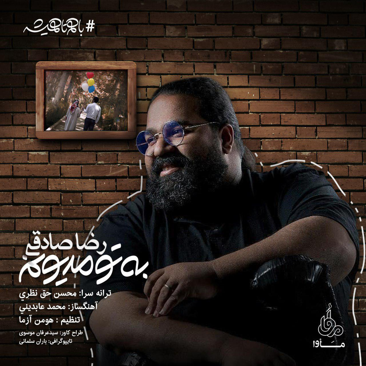 Reza Sadeghi – Be To Madyounam