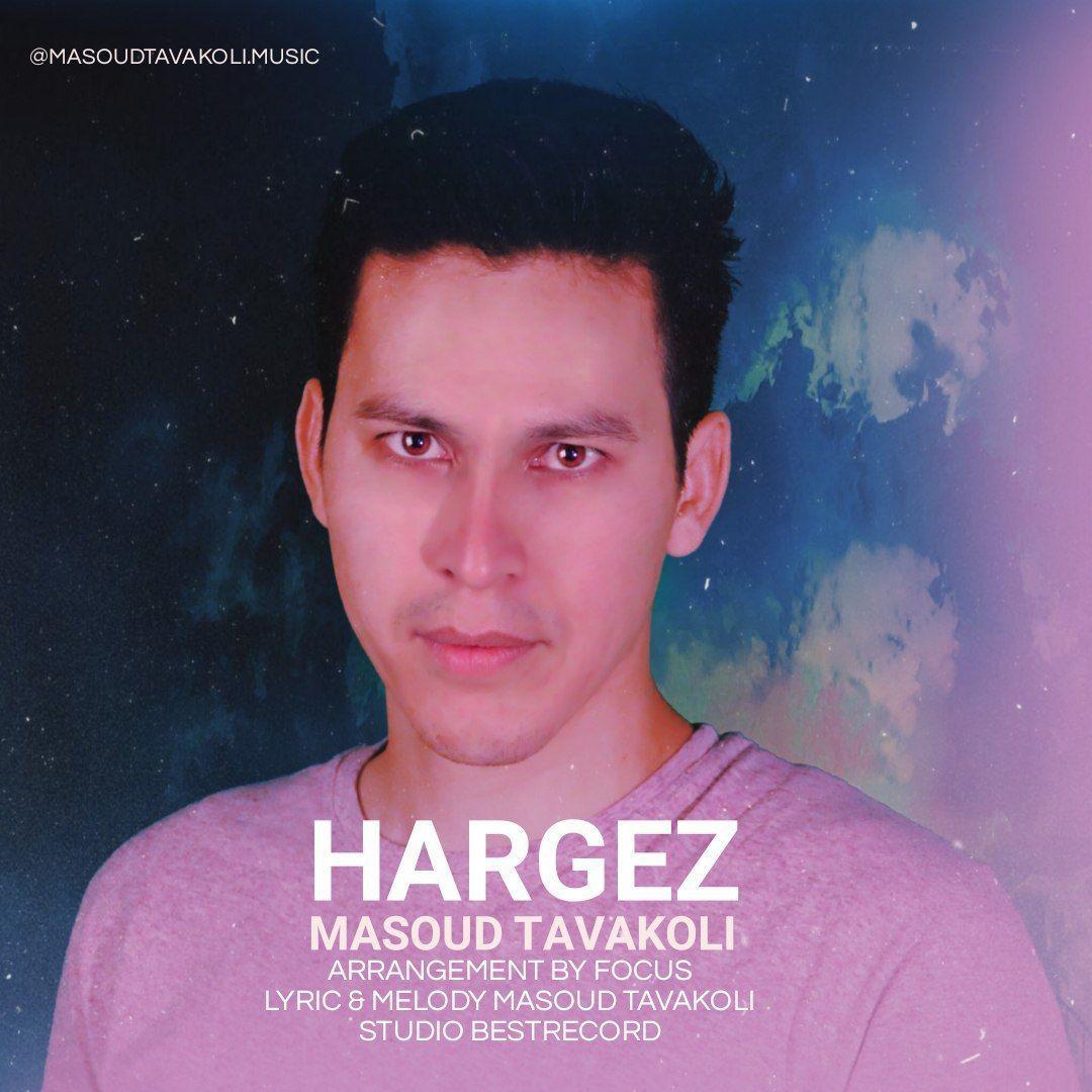 Masoud Tavakoli – Hargez