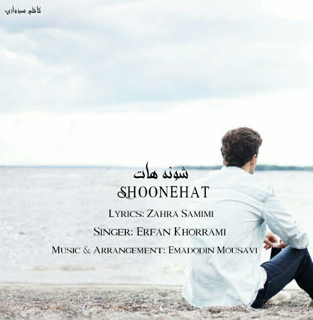 Erfan Khorrami – Shoonehat