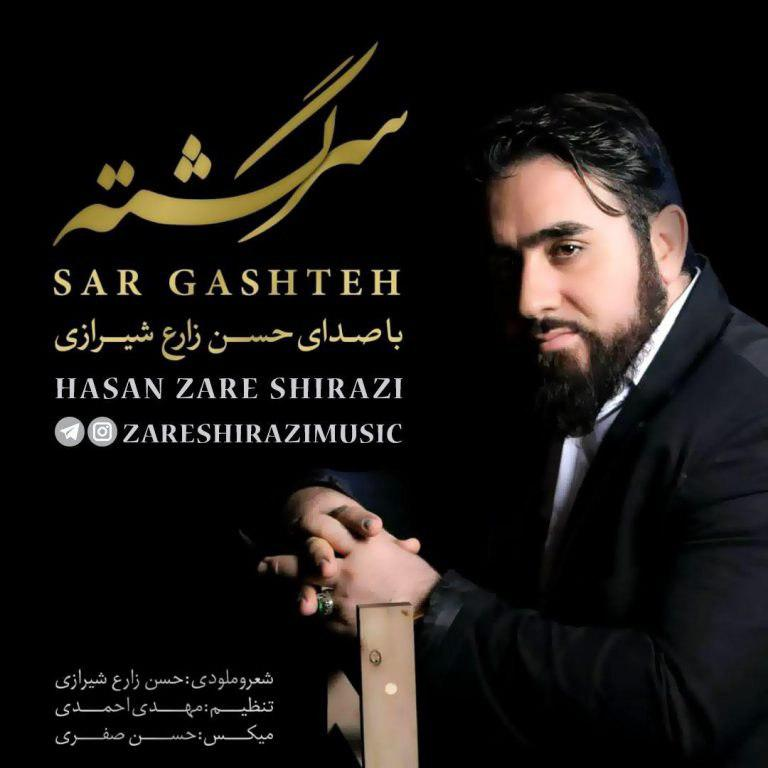 Hasan Zare Shirazi – Sar Gashteh