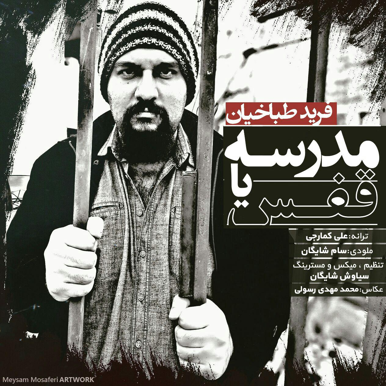 Farid Tabakhian – Madrese Ya Ghafas