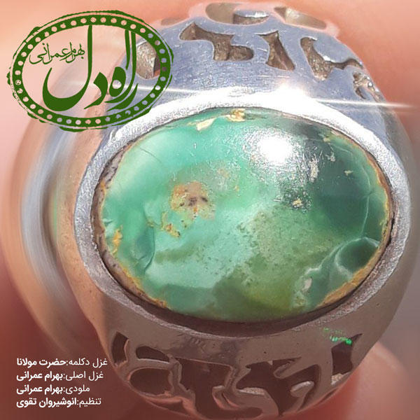 Bahram Omrani – Rahe Del