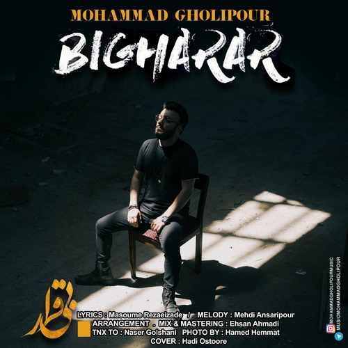 Mohammad Gholipour – Bigharar