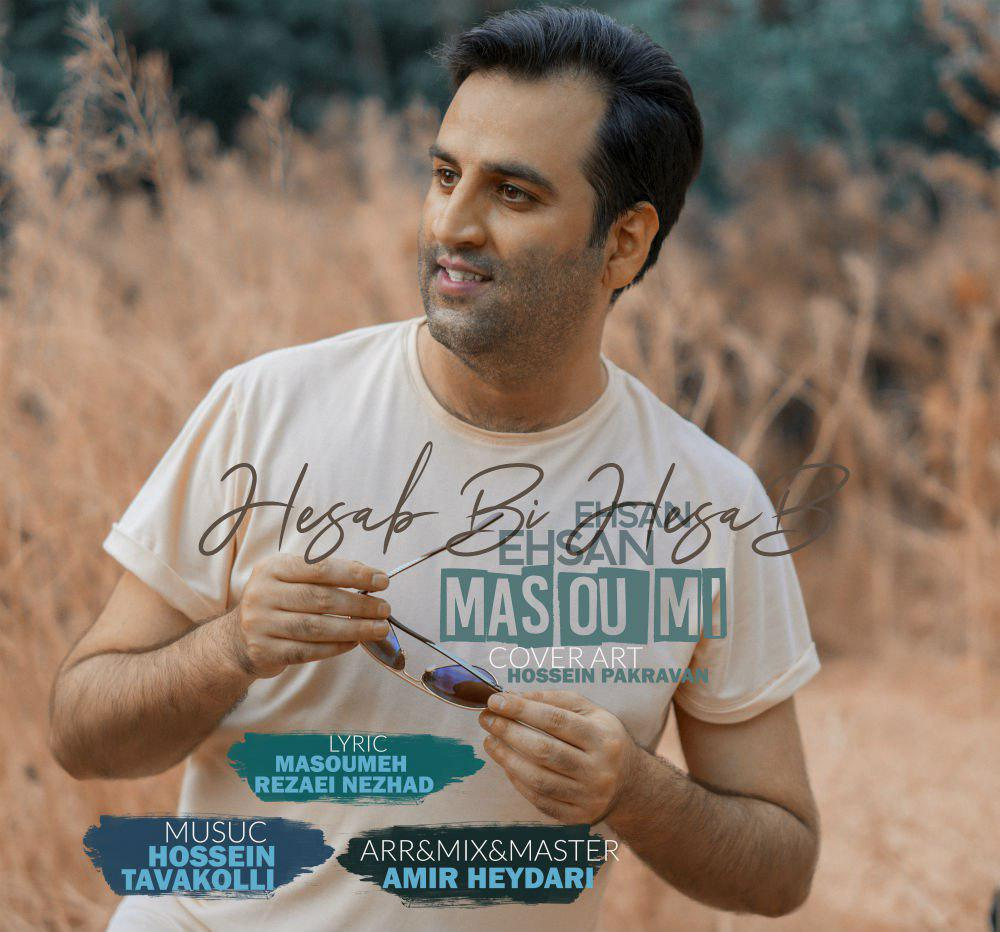 Ehsan Masoumi – Hesab Bi Hesab