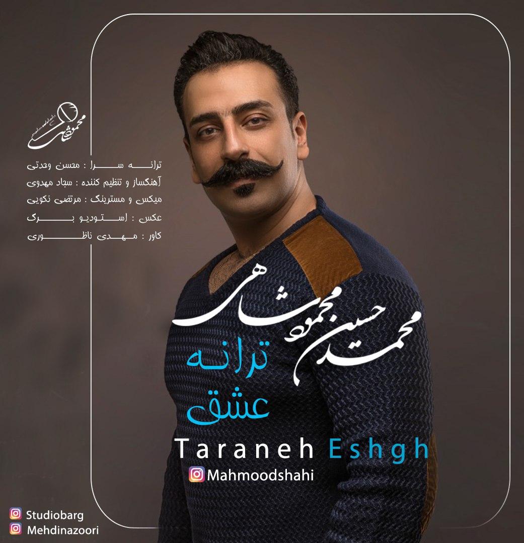 Mahmoodshahi – Taraneh Eshgh