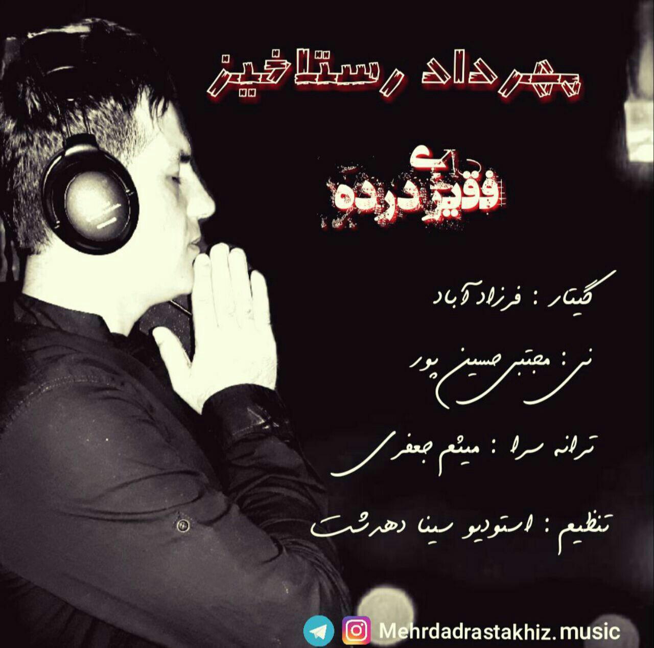 Mehrdad Rastakhiz – Faghiri Darde