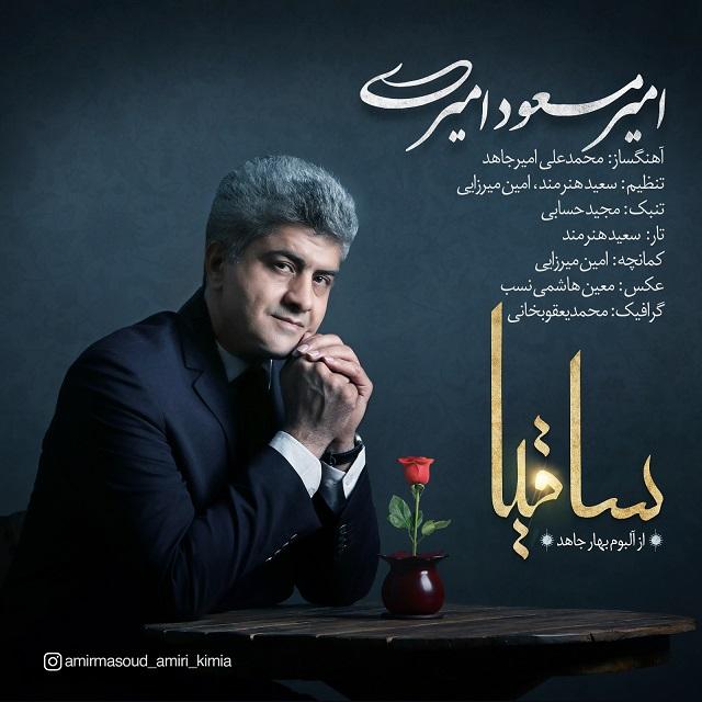 Amirmasoud Amiri – Saghia