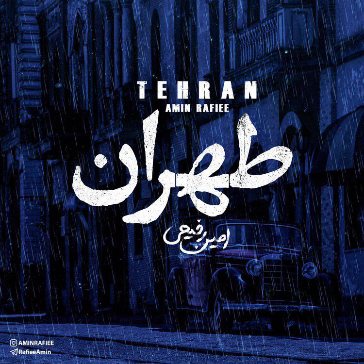 Amin Rafiee – Tehran
