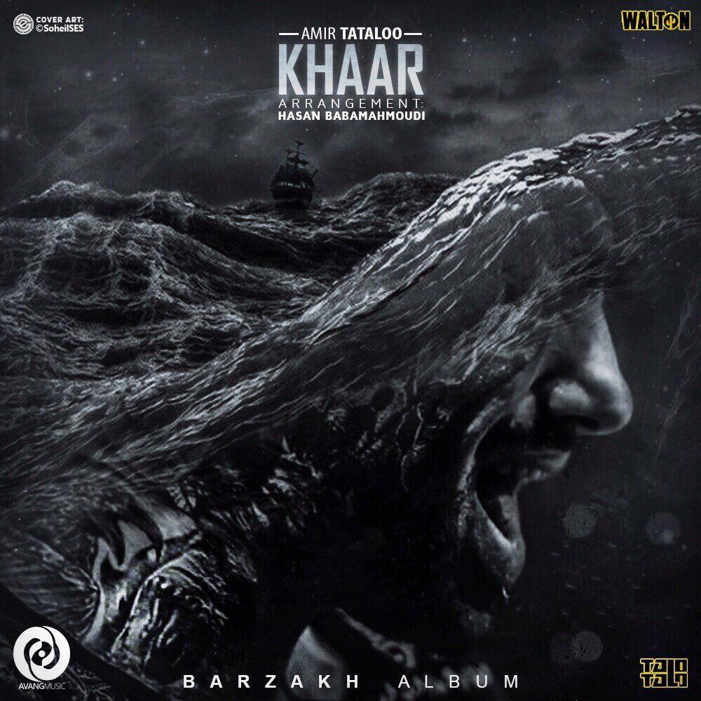 Amir Tataloo – Khaar