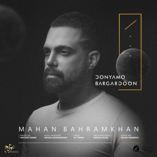 Mahan Bahram Khan – Donyamo Bargardoon