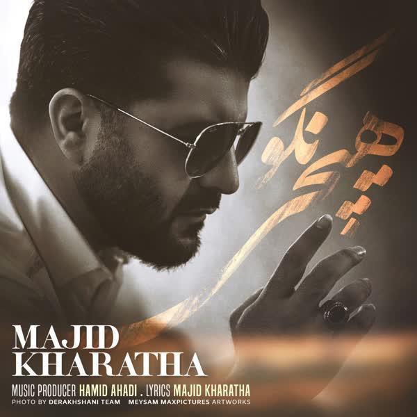 Majid Kharatha – Hichi Nagoo