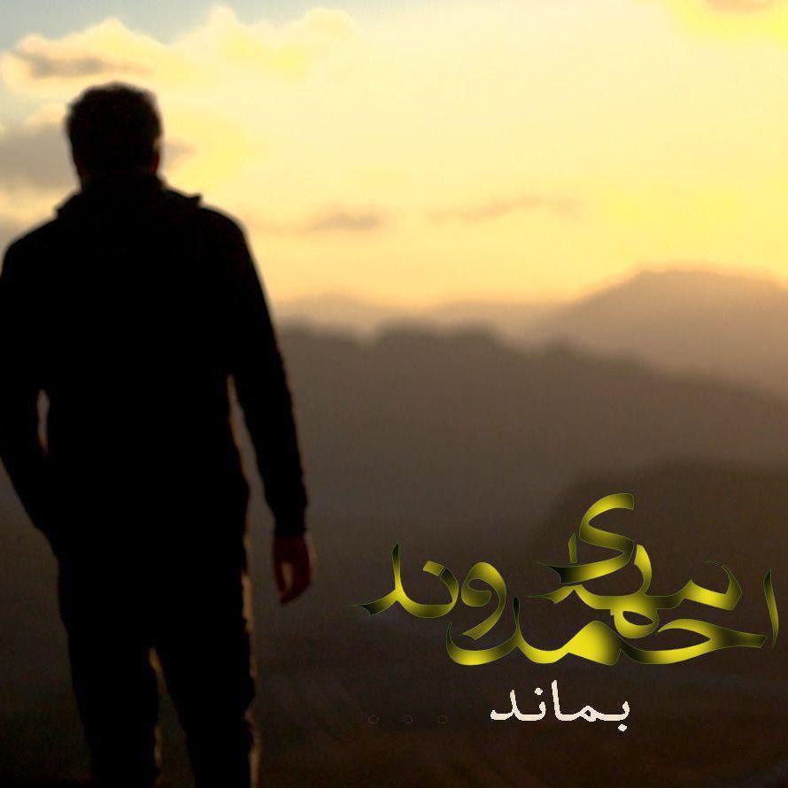 Mehdi Ahmadvand – Bemanad